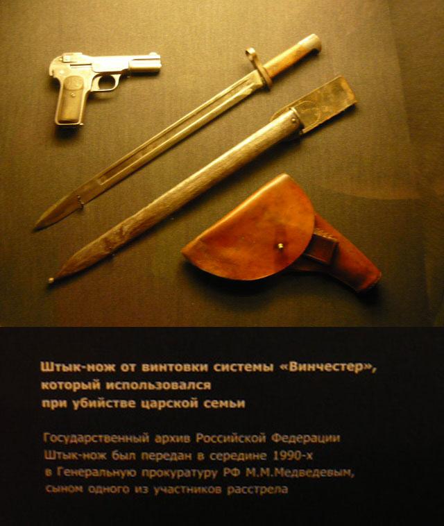 Царь Николай, орудия убийства